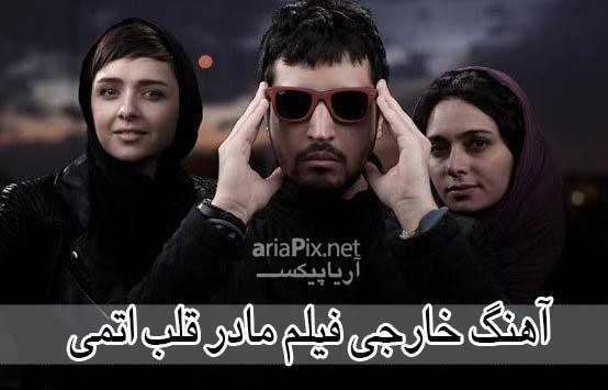 اهنگ فیلم مادر قلب اتمی