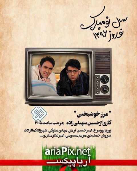 زمان و ساعت پخش سریال مرز خوشبختی