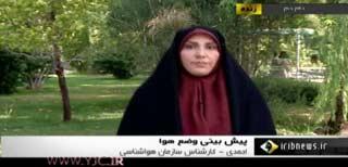 بیهوشی مجری هواشناسی زن در اخبار
