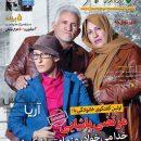 گفتگو با مرتضی پاشایی و پدر و مادرش در مجله خانواده سبز + عکس