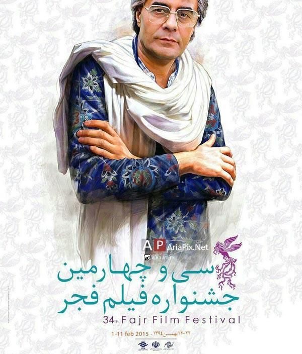 اسامی لیست فیلمهای سی و چهارمین جشنواره فیلم فجر 94, پوستر جشنواره فیلم فجر 94