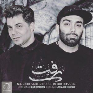 آهنگ رفت از مسعود صادقلو