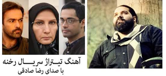 دانلود تیتراژ سریال رخنه با صدای رضا صادقی