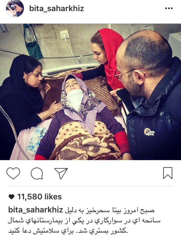 حادثه برای بیتا سحر خیز و بستری شدنش در بیمارستان
