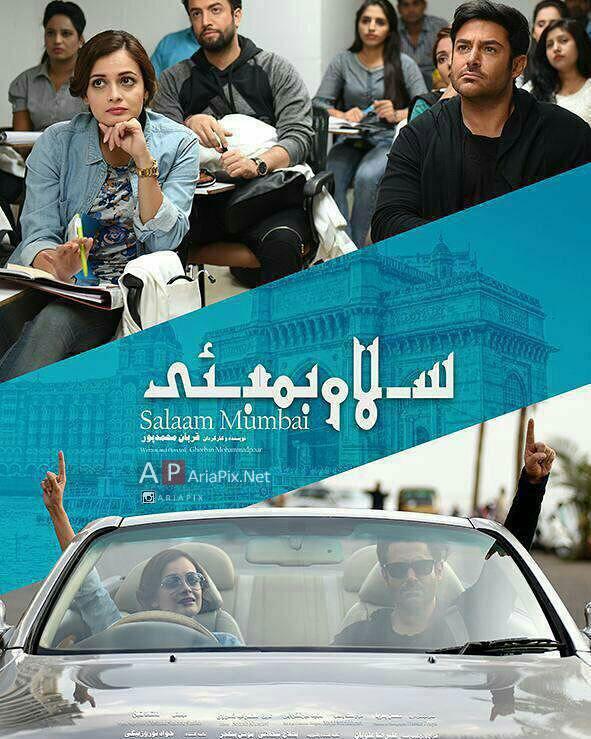 پوستر فیلم سلام بمبئی + زمان اکران