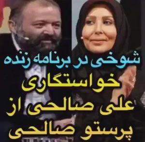 خواستگاری و ازدواج علی صالحی از پرستو صالحی