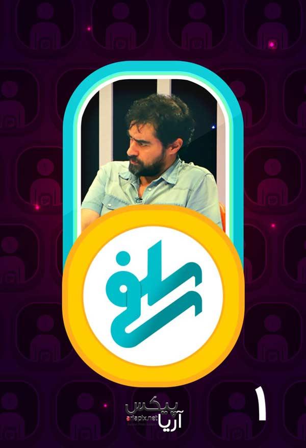دانلود برنامه سلفی شهاب حسینی