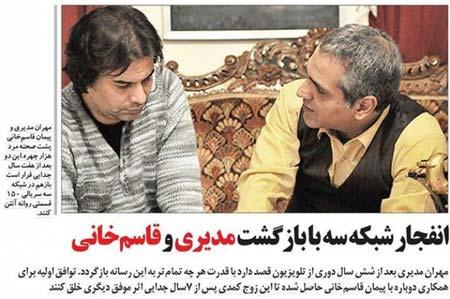 ساخت سریال جدید مهران مدیری و پیمان قاسم خانی در شبکه سه سیما