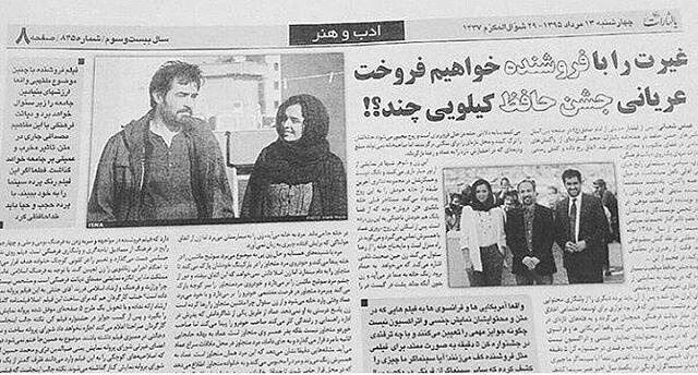توهین یالثارات به شهاب حسینی و فیلم فروشنده