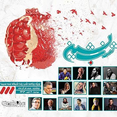 برنامه شب یلدا 94 شبکه سه + مهمانان