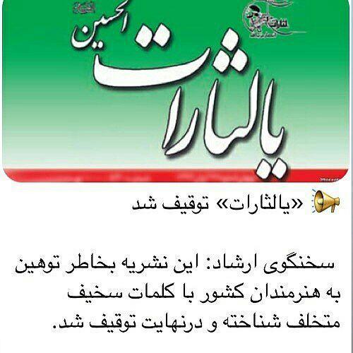 نشریه یالثارات به دلیل توهین به هنرمندان توقیف شد + جزئیات